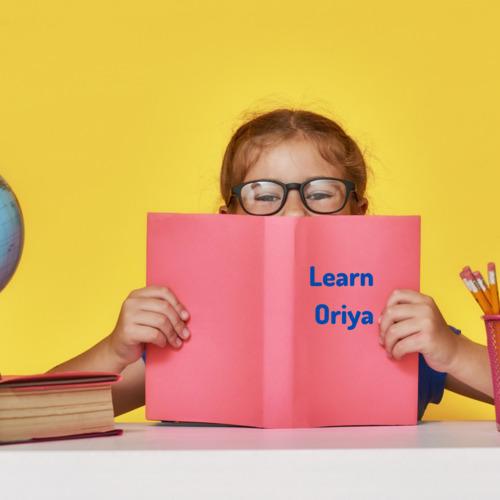 Indian Literature Oriya Classes
