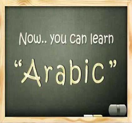 Arabic Intermediate